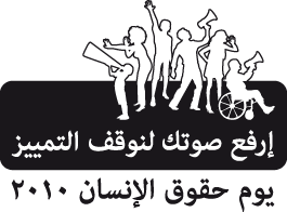 Human Rights Day 2010